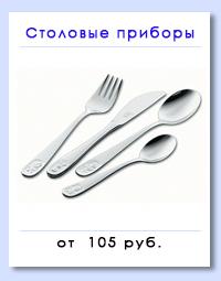 https://ad.admitad.com/g/tfmm6g3myo5c412d917362e5e91681/?ulp=http%3A%2F%2Fcookhouse.ru%2Fstore%2Fservirovka%2Fstolovye-pribory%2F%3Fsorting%3Dprice-asc