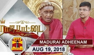 Rajapattai 19-08-2018 Exclusive Interview With Madurai Adheenam