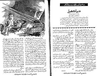 Dohra Khail Novel By Aitzaz Saleem Wasli