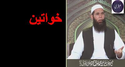 Khawateen K Liya Haldi Ka Faida Hakeem Tariq Mehmood