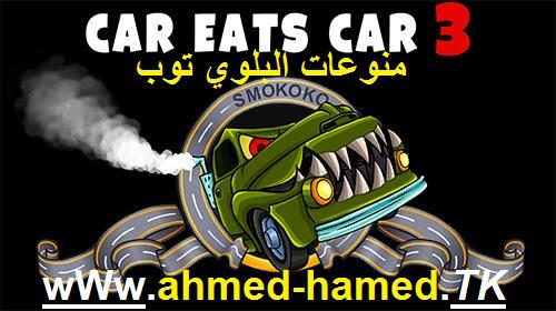 تحميل لعبة Car eats car 3: Evil cars,تحميل لعبة Car eats car 3: Evil cars للاندرويد,Evil cars,Arcade,Multiplayer,Bluetooth,Cars,سيارة الشر