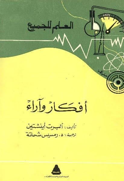 كتاب أفكار وآراء – ألبرت آينشتاين