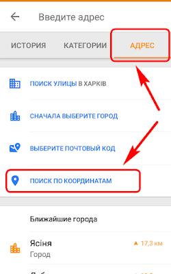 Поиск по координатам на вкладке Адрес