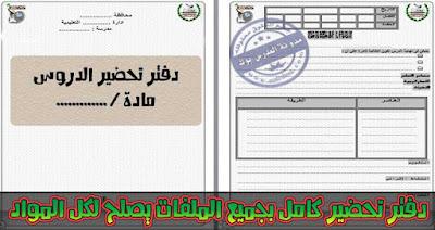 دفتر تحضير word لسهولة التعديل ويصلح لكل المواد