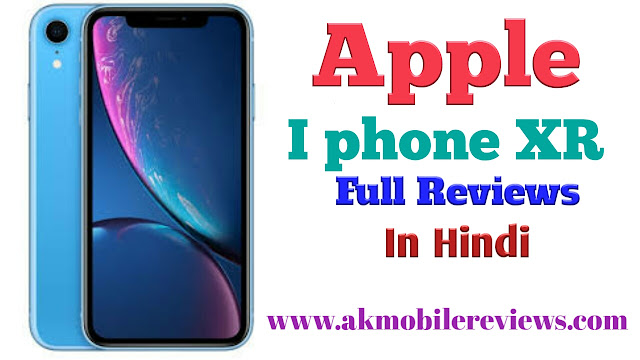 Apple iPhone XR Full Reviews In Hindi