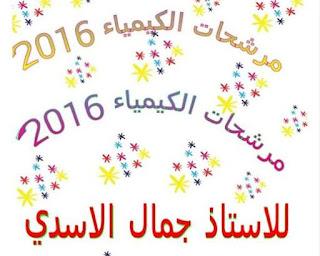 مرشحات الكيمياء للأستاذ جمال الاسدي 2016
