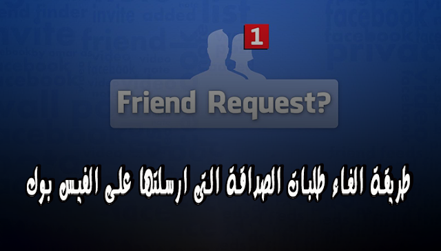 طريقة الغاء طلبات الصداقة