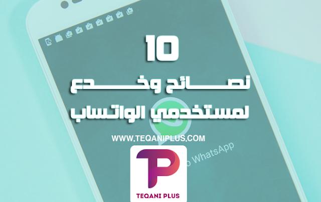 10 نصائح وخدع سهلة لمستخدمي الواتساب