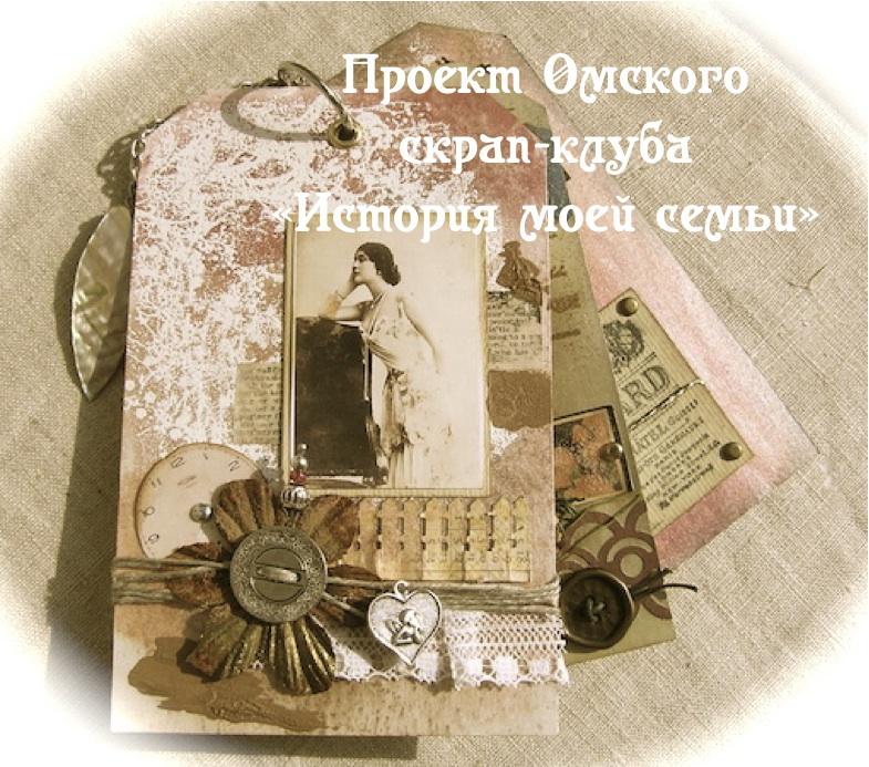 Простыла, история семьи открытки