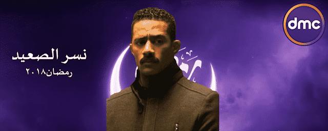 القنوات الناقلة لمسلسل محمد رمضان نسر الصعيد في رمضان 2018