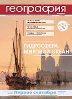 coperta revista География