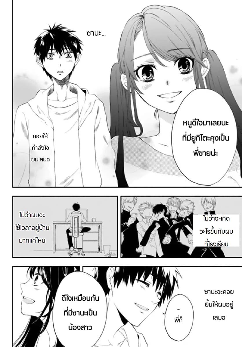 อ่านการ์ตูน Isekai Man Chikin -HP 1 no Mama de Saikyou Saisoku Danjon Kouryaku ตอนที่ 1 หน้าที่ 19