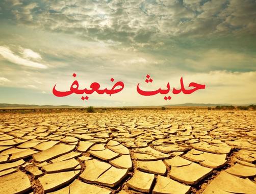 Ketentuan Beramal Dengan Hadis Dhaif