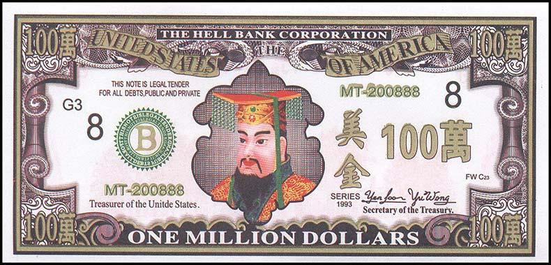 Ритуальные деньги купюра