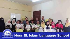 وظائف مدرسة نور الإسلام الأزهرية للغات فى مصر 2020