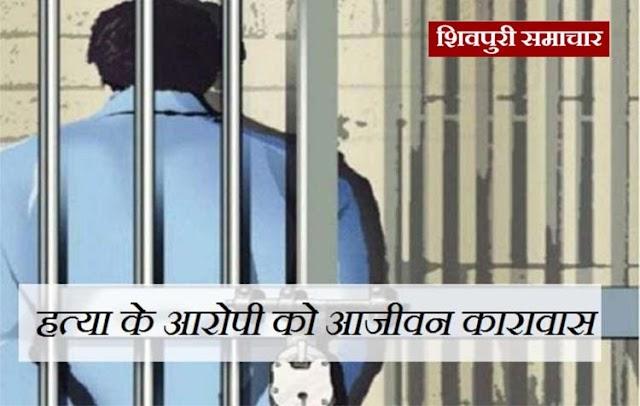 धारधार हथियार से गला काटकर हत्या करने वाले आरोपी को आजीवन कारावास | Pichhore News