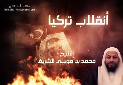 كلمة حول انقلاب تركيا الشيخ محمد بن موسى الشريف mp3