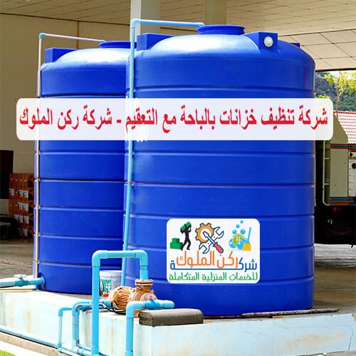 شركة غسيل خزانات بالباحة