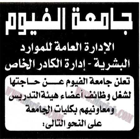 اعلان وظائف جامعة الفيوم منشور بالاهرام 20 / 6 / 2018