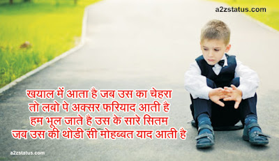 Sad Shayari, Dard Bewfai New Shayari in Hindi, Latest Shayari