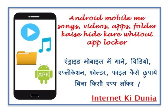 Mobile Me Photo And Videos Hide Kare Without App Lock - Only