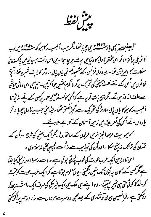 Ajnabi novel Urdu