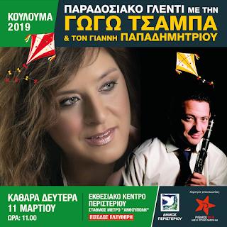 Ο Δήμος Περιστερίου γιορτάζει τα Κούλουμα, γλέντι με την Γωγώ Τσαμπά