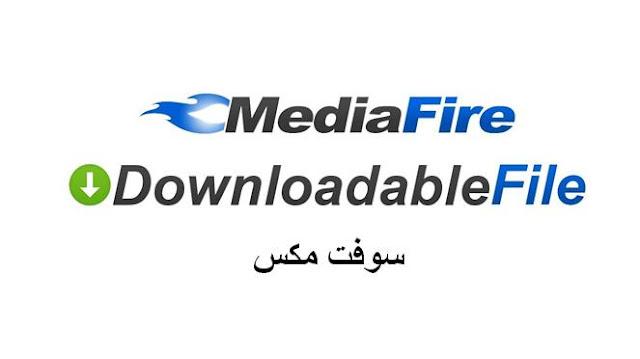 تحميل برنامج ميديا فاير مجانا برابط مباشر للكمبيوتر و الموبايل الاندرويد و الايفون download MediaFire