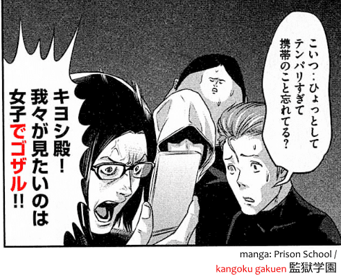 degozaru でゴザル used by an otaku in the manga Prison School / Kangoku Gakuen 監獄学園
