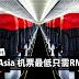 AirAsia 7月份机票大减价!机票最低只需RM9!