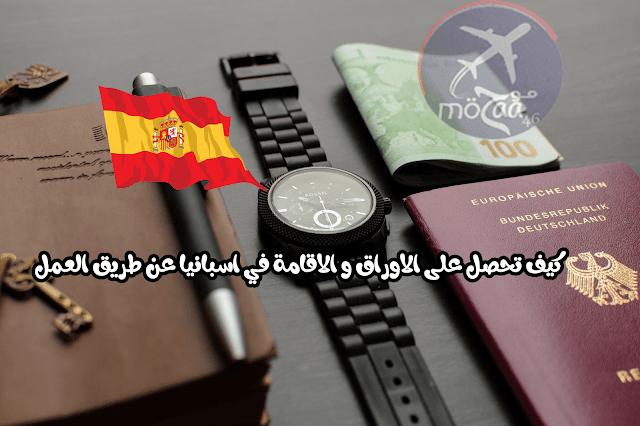 كيف تحصل على الاقامة الاسبانية عن طريق العمل للمهاجر الغير شرعي