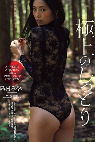 Miyako Shimamura 島村みやこ, Weekly Playboy 2019 No.32 (週刊プレイボーイ 2019年32号)