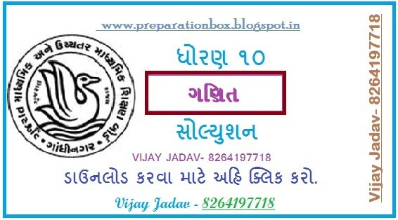 STD.10 SSC EXAM :- 20/3/2018 MATHEMATICS PAPER PART-A MCQ QUESTIONS PAPER SOLUTIONS BY EDUSAFAR.