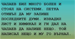 смешни вицове | Чапаев бил много болен