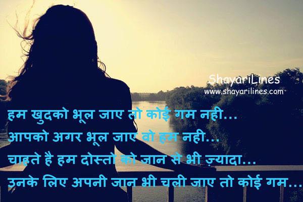 Emotional Sad Dosti Shayari In Hindi Whatsapp Status