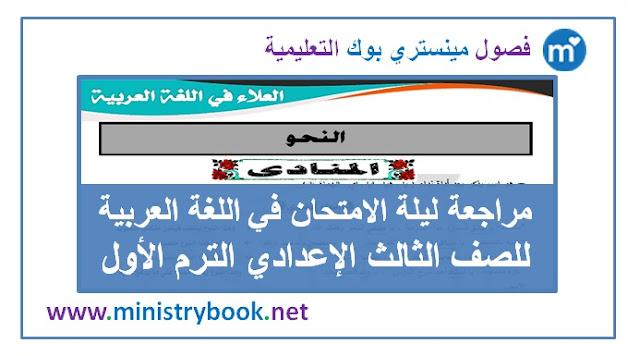 مذكرة مراجعة ليلة الامتحان في اللغة العربية للصف الثالث الاعدادى ترم اول 2019