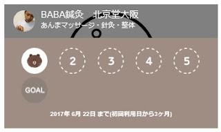 BABA鍼灸北京堂大阪LINEショップカード