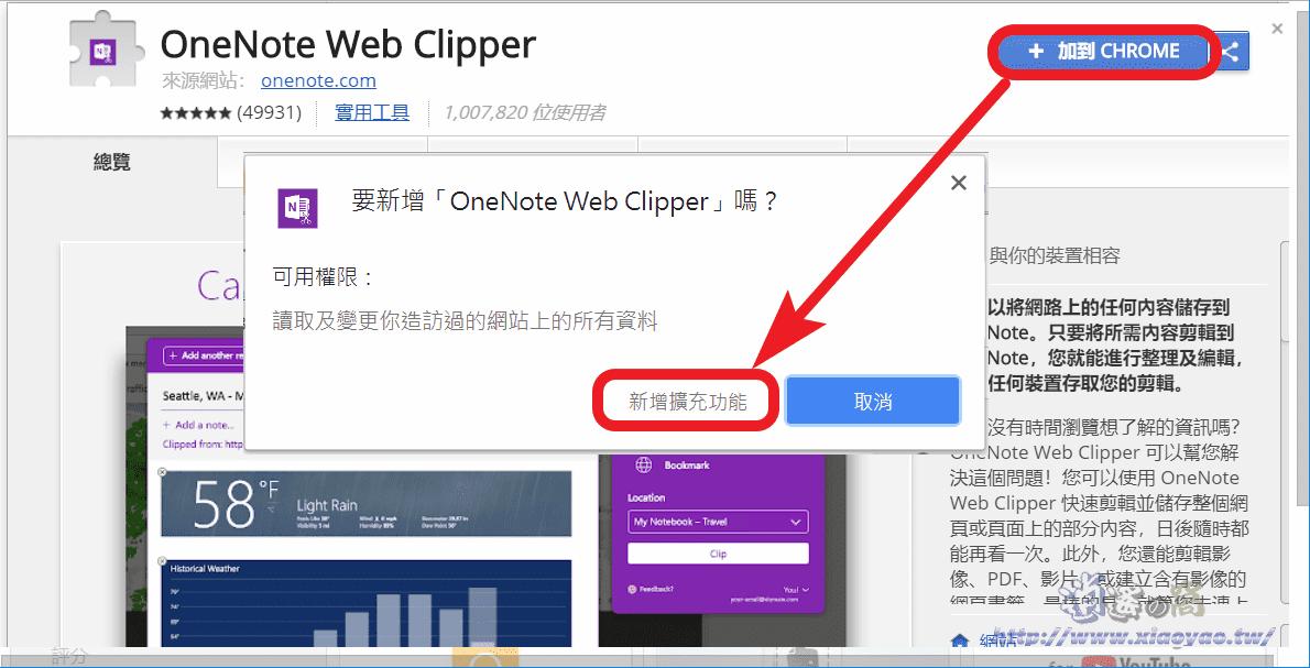 OneNote Web Clipper 將網頁任何資訊儲存到線上OneNote 編輯
