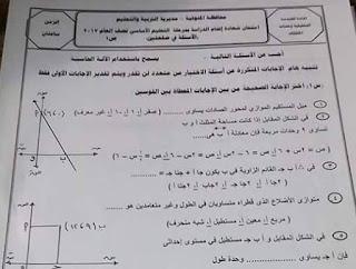 تحميل ورقة امتحان الهندسة محافظة المنوفية الصف الثالث الاعدادى 2017 الترم الاول