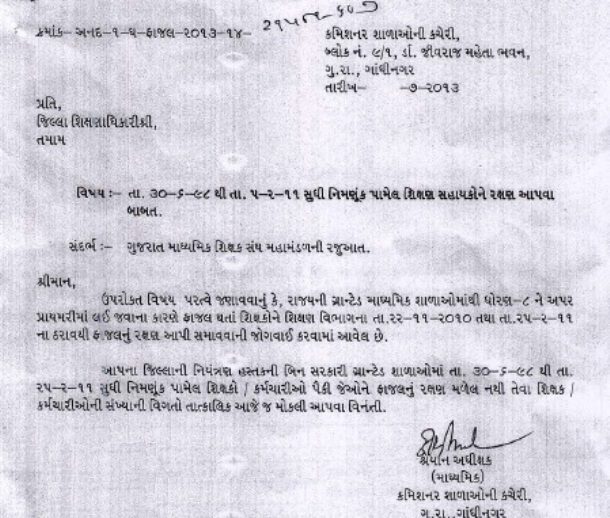 FAJAL_RAKSHAN_GR Job Application Form In Gujarati on job openings, contact form, job payment receipt, job applications you can print, agreement form, job opportunity, job search, job vacancy, employee benefits form, job resume, job requirements, job advertisement, job letter, job applications online, cover letter form, cv form,
