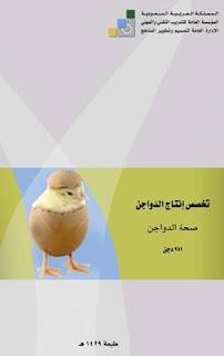 كتاب صحة الدواجن pdf