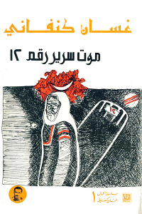 رواية موت سرير رقم 12 - غسان كنفاني