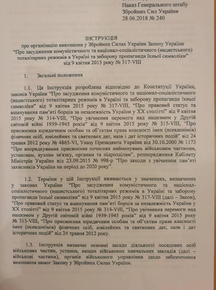 наказ НГШ про засудження комунізму та нацизму