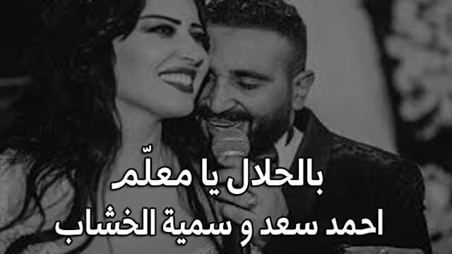 بالحلال يا معلّم  دويتو احمد سعد و سمية الخشاب توزيع درامز العالمى السيد ابو جبل
