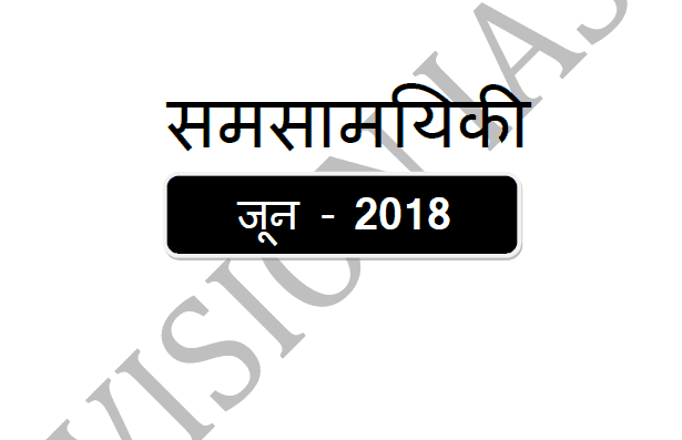 Vision IAS Current Affairs June 2018 in Hindi