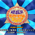 Yu-Gi-Oh! Monster Capsule: Breed and Battle [PS1]