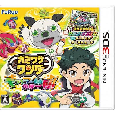 [3DS][カミワザワンダ キラキラ一番街危機一髪!] (JPN) ROM Download