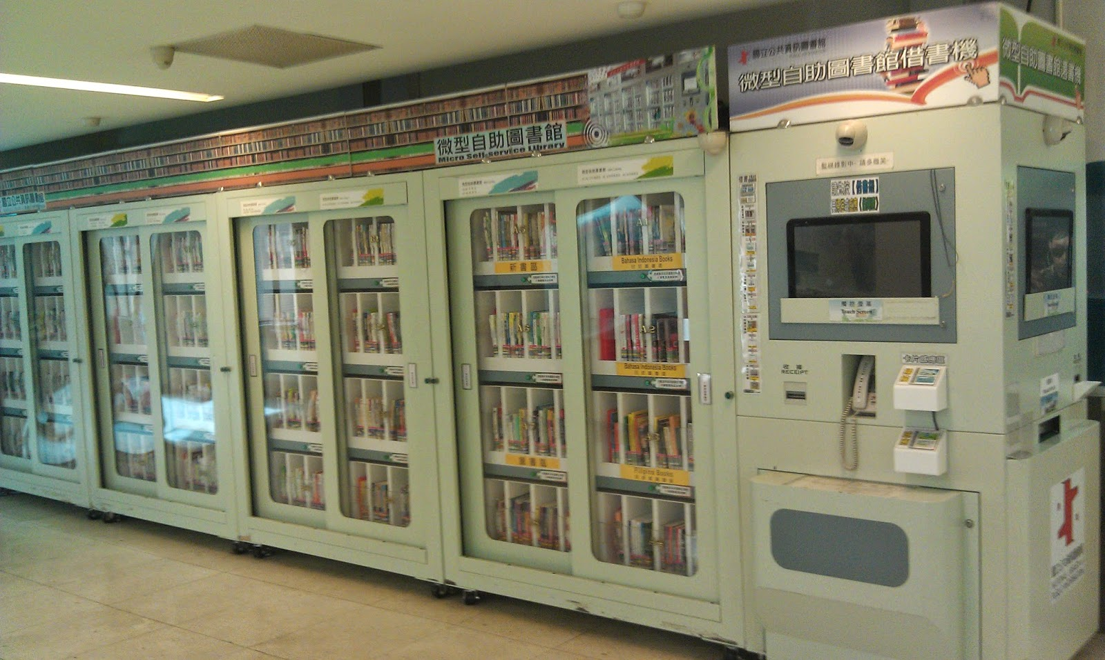 筆記: 6/8 在臺中榮總遇見微型自助圖書館借書機