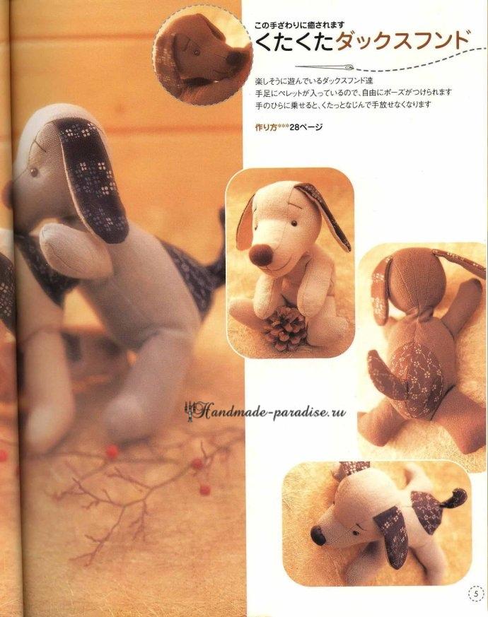 Шьем игрушки. Японский журнал с выкройками