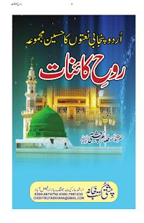 Roohe Kainat (Urdu punjabi naat book) Allama Saim chishti. pdfbook روح کائنات اردو پنجابی  مجموعہ نعت صائم چشتی